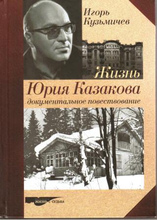 Жизнь Юрия Казакова. Документальное повествование