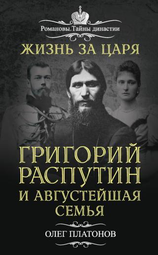 Жизнь за царя (Правда о Григории Распутине)