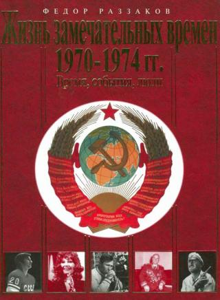 Жизнь замечательных времен. 1970-1974 гг. Время, события, люди