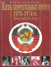 Жизнь замечательных времен. 1970–1974. Время, события, люди