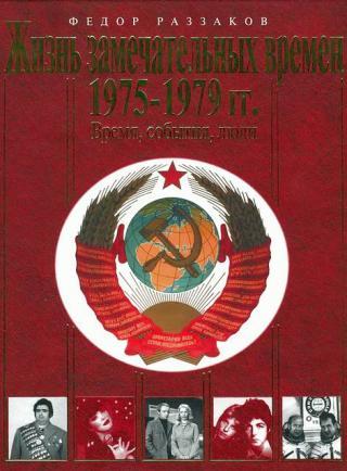 Жизнь замечательных времен. 1975-1979 гг. Время, события, люди