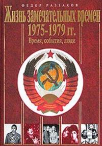 Жизнь замечательных времен. 1975–1979. Время, события, люди