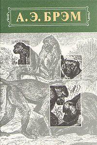Жизнь животных, Том I, Млекопитающие