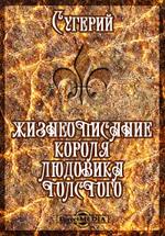 Жизнеописание короля Людовика Толстого