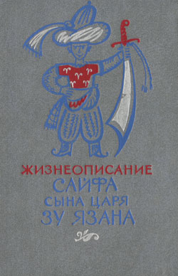 Жизнеописание Сайфа сына царя Зу Язана