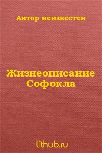 Жизнеописание Софокла