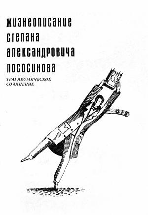 Жизнеописание Степана Александровича Лососинова (СИ)