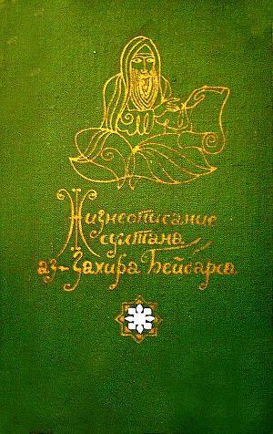 Жизнеописание султана аз-Захира Бейбарса