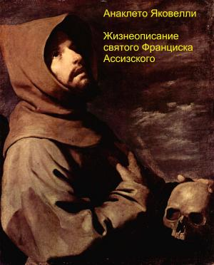 Жизнеописание святого Франциска Ассизского