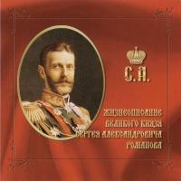 Жизнеописание великого князя Сергея Александровича Романова