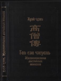 Жизнеописания достойных монахов (Гао сэн чжуань)  В 3 т. T 2.