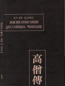 Жизнеописания достойных монахов (Гао сэн чжуань)