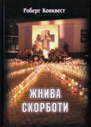 Жнива скорботи: радянська колективізація і голодомор