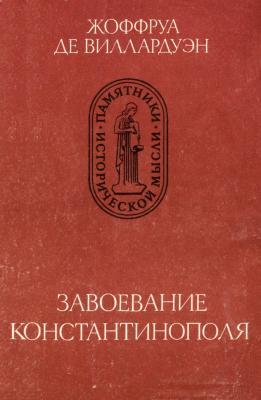 Жоффруа де Виллардуэн. Завоевание Константинополя