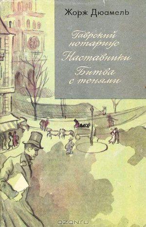Жорж Дюамель. Хроника семьи Паскье