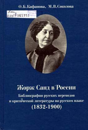 Жорж Санд в России. Библиография русских переводов и критической литературы на русском языке (1832-1900)