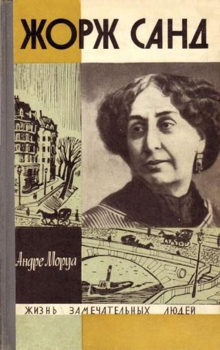 Жорж Санд