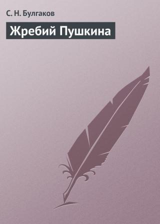 Жребий Пушкина