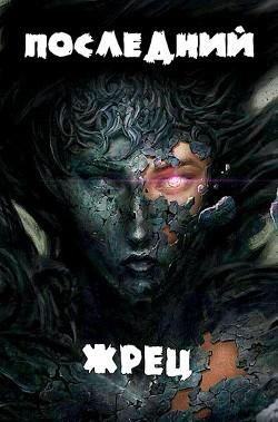 Жрец богини Лу. Дилогия (СИ)
