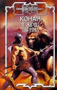 Жрец Тарима