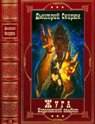 Жуга. Книги 1-4 + авторский сборник [Компиляция]
