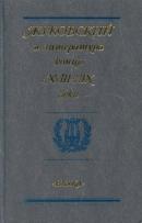 Жуковский и литература конца XVIII—XIX века