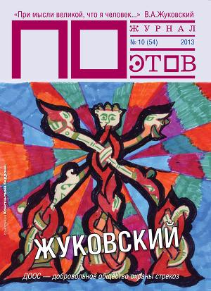 Жуковский. Журнал ПОэтов №10 (54) 2013 г.