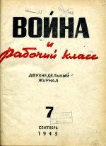 журнал 'Война и рабочий класс' 1943 №07