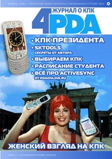 Журнал 4PDA. Январь 2006