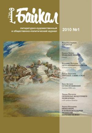 Журнал «Байкал» 2010–01
