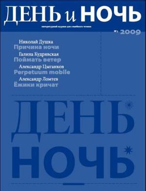 Журнал «День и ночь» 2009-03