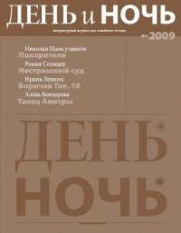 Журнал «День и ночь» 2009-04