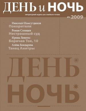 Журнал «День и ночь» 2009 №4
