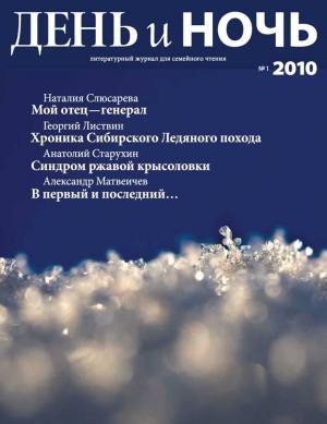 Журнал «День и ночь» 2010-1 (75)