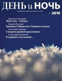 Журнал «День и ночь» 2010-1