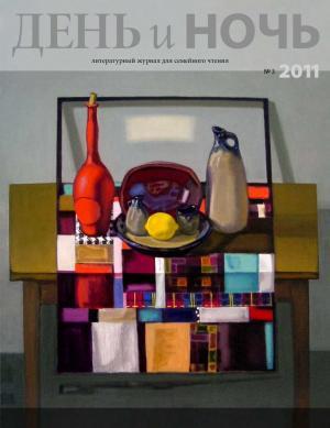 Журнал «День и ночь» 2011–03 (83)