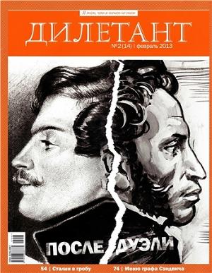 """Журнал """"Дилетант"""" № 3 за 2013 г."""