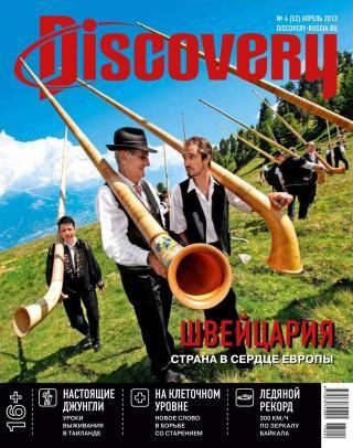Журнал Discovery №4 (апрель 2013)