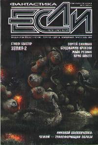 Журнал «Если» №10 2010