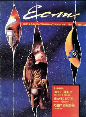 Журнал «Если», 1991 № 01