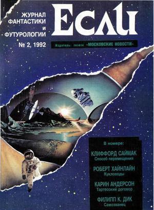 Журнал «Если», 1992 № 02