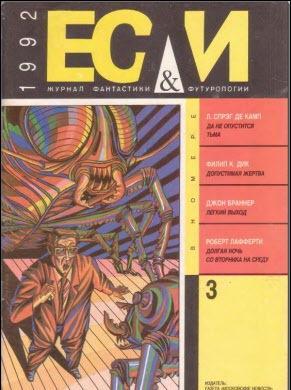 Журнал «Если», 1992 № 03