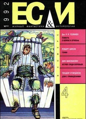 Журнал «Если», 1992 № 04