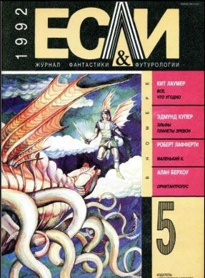 Журнал «Если», 1992 № 05