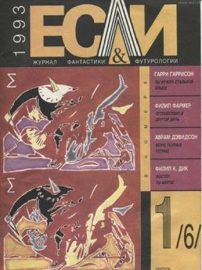 Журнал «Если», 1993 № 01