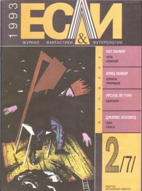 Журнал «Если», 1993 № 02