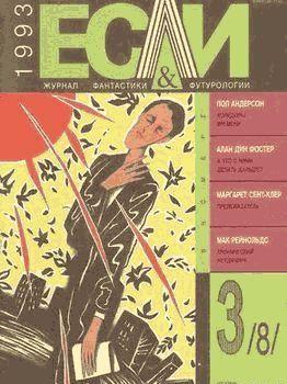 Журнал «Если» 1993 № 03
