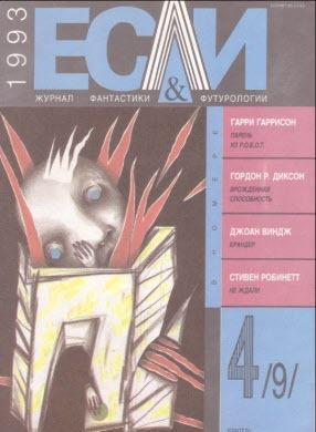 Журнал «Если», 1993 № 04