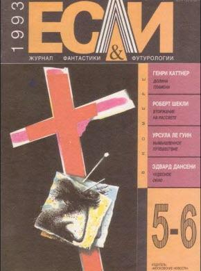 Журнал «Если», 1993 № 05-06