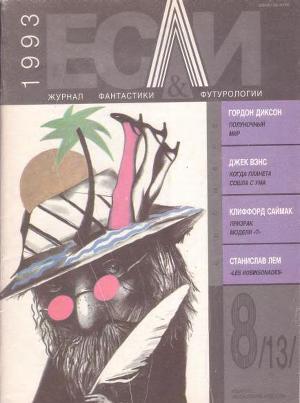 Журнал «Если», 1993 № 08